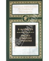 Картинка к книге Михайлович Владимир Бехтерев - Гипноз. Внушение. Телепатия
