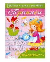 Картинка к книге Н. Терентьева - Прописи. Принцессы