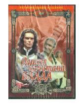 Картинка к книге Андрей Праченко - Одиссея капитана Блада (DVD)