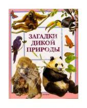 Картинка к книге Росмэн - Загадки дикой природы