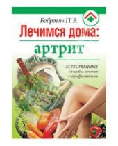 Картинка к книге Викторович Павел Бобрович - Лечимся дома: артрит