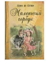 Картинка к книге Софья де Сегюр - Маленький горбун