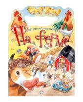Картинка к книге Анна Казалис - Читай, узнавай, наклеивай, придумывай/На ферме