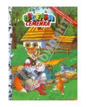 Картинка к книге Веселая семейка - Мужик и медведь. Лисичка судья. Петушок и два мышонка
