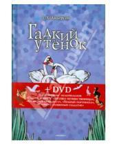 Картинка к книге Кристиан Ханс Андерсен - Гадкий утенок. Соловей (+DVD)
