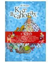 Картинка к книге Вильгельм и Якоб Гримм Шарль, Перро - Кот в сапогах. Подарок феи Сказки (+ DVD)