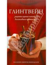 Картинка к книге Норматика - Глинтвейн