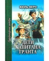 Картинка к книге Жюль Верн - Дети капитана Гранта. В 2-х книгах. Книга 2