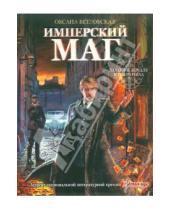Картинка к книге Оксана Ветловская - Имперский маг