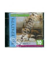 Картинка к книге Литература - Литература. 10 класс. Часть 1 (к учебнику Лебедева) (CD)