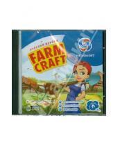 Картинка к книге Игры для всей семьи - FarmCraft (CDpc)