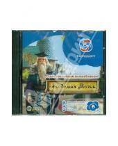 Картинка к книге Игры для всей семьи - Академия магии (CD)