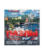 Картинка к книге Игры для всей семьи - Пазлы 2.0. Россия (CDpc)
