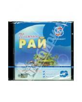 Картинка к книге Игры для всей семьи - Пляжный Рай (CD)