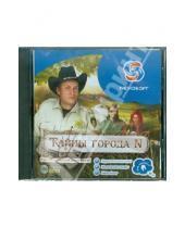 Картинка к книге Игры для всей семьи - Тайны города N (CD)