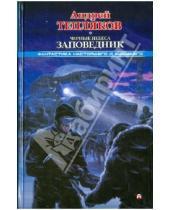 Картинка к книге Андрей Тепляков - Черные небеса. Заповедник
