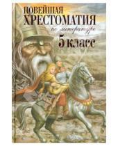 Картинка к книге Новейшие хрестоматии - Новейшая хрестоматия по литературе. 5 класс