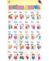 Картинка к книге Игры на магнитах - Веселая азбука
