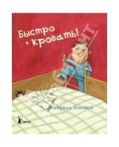 Картинка к книге Мануэла Ольтен - Быстро в кровать!