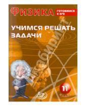 Картинка к книге В. А. Лукьянова - Физика. 11 класс. Учимся решать задачи. Готовимся к ЕГЭ