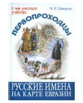 Картинка к книге Исаакович Михаил Ципоруха - Первопроходцы. Русские имена на карте Евразии
