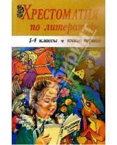 Картинка к книге Владис - Хрестоматия по литературе. 1-4 классы. Книга 1