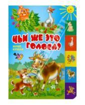 Картинка к книге Наумович Юрий Кушак - Чьи же это голоса?