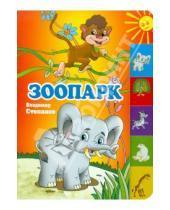 Картинка к книге Александрович Владимир Степанов - Зоопарк
