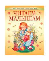 Картинка к книге Владимирович Виктор Лунин - Читаем малышам