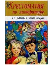 Картинка к книге Владис - Хрестоматия по литературе. 1-4 классы. Книга 2