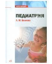 Картинка к книге М. Л. Беляева - Педиатрия. Курс лекций