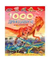 Картинка к книге Книжки с наклейками/познавательные - 1000 динозавров с наклейками