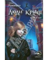 Картинка к книге Валерьевна Любовь Романова - Люди крыш