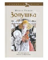 Картинка к книге Шарль Перро - Золушка, или Хрустальная туфелька