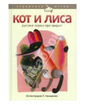 Картинка к книге Художники детям - Кот и лиса
