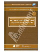 Картинка к книге Национальное Руководство - Оториноларингология: национальное руководство (+CD)