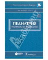 Картинка к книге Национальное Руководство - Педиатрия: национальное руководство. В 2-х томах. Том 2 (+CD)