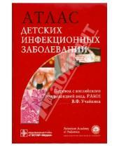 Картинка к книге ГЭОТАР-Медиа - Атлас детских инфекционных заболеваний
