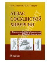 Картинка к книге Л. Б. Гевертс К., К. Заринш - Атлас сосудистой хирургии