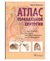 Картинка к книге К. Марк Фергюсон - Атлас торакальной хирургии