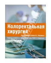 Картинка к книге С. К. Р. Филлипс - Колоректальная хирургия