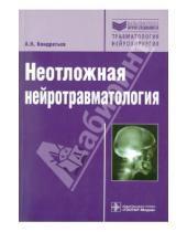 Картинка к книге Н. А. Кондратьев - Неотложная нейротравматология