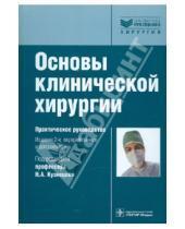 Картинка к книге Библиотека врача-специалиста - Основы клинической хирургии