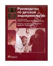 Картинка к книге С. Розалинд Браун Г.Д., Чарльз Брук - Руководство по детской эндокринологии