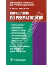 Картинка к книге И. Хак Г., Клуни А., Хаким - Справочник по ревматологии