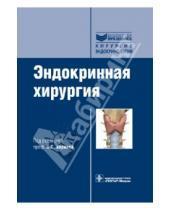 Картинка к книге С. С. Харнас - Эндокринная хирургия: руководство для врачей