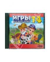 Картинка к книге Игры для всей семьи - Игры для всей семьи 14 (CDpc)