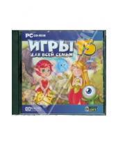 Картинка к книге Игры для всей семьи - Игры для всей семьи 15 (CDpc)