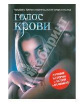 Картинка к книге АСТ - Голос крови