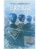 Картинка к книге Алла Дымовская - Наледь
